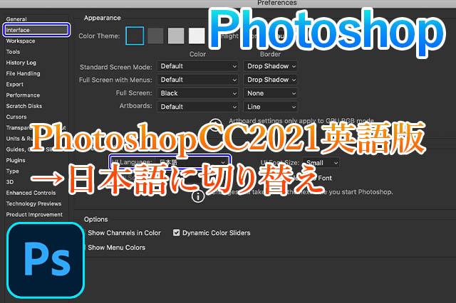 Photoshop日本語版切り替えアイキャッチ