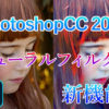 Photoshop2021ニューラルフィルターアイキャッチ