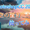 Photoshop2021空の置き換えアイキャッチ