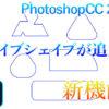 PhotoshopC2021ライブシェイプアイキャッチ