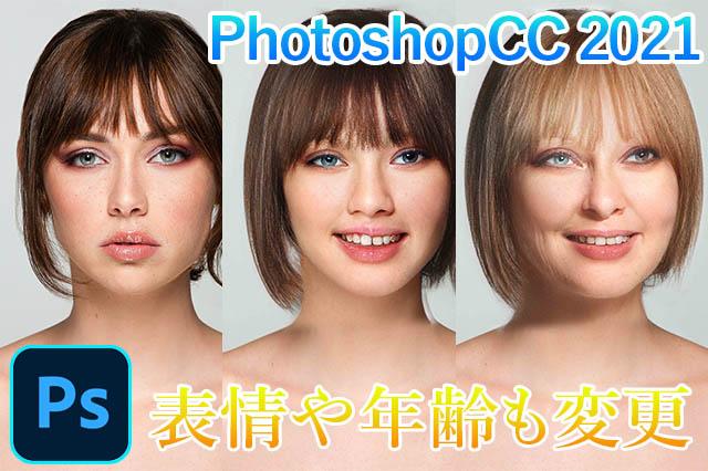 PhotoshopCC2021スマートポートレートアイキャッチ