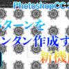 PhotoshopCC2021パターンプレビューアイキャッチ