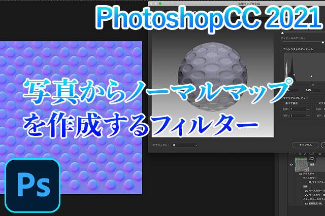写真からノーマルマップを作成アイキャッチ