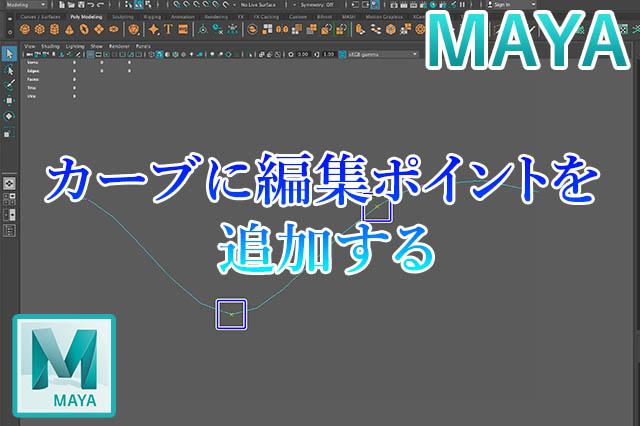 MAYAカーブ編集ポイントを追加アイキャッチ
