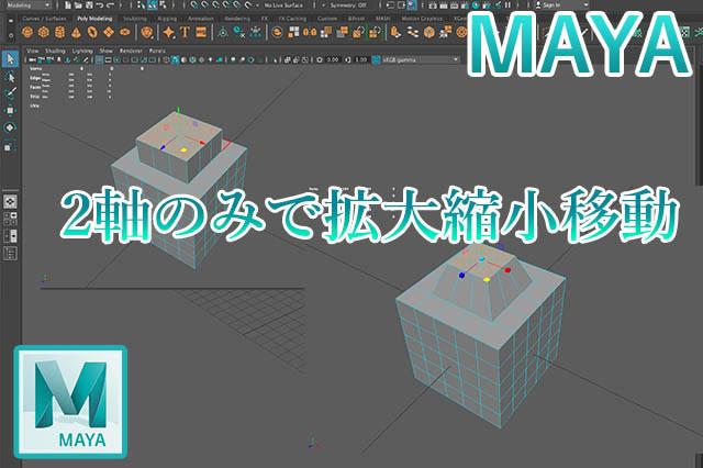 MAYA2軸のみで拡大縮小移動アイキャッチ