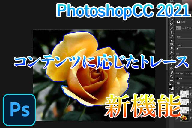 PhotoshopCC2021コンテンツに応じたトレースアイキャッチ