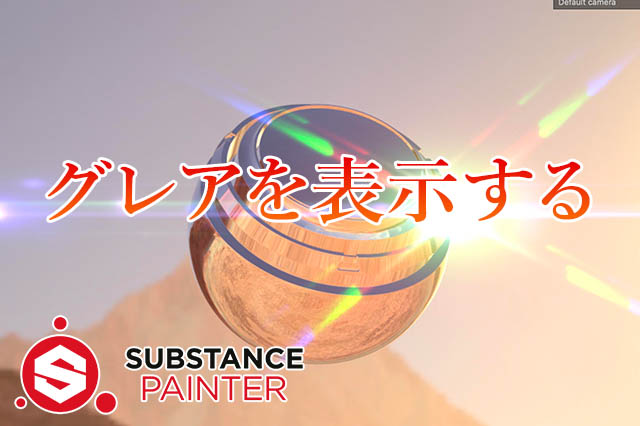 SubstancePainterグレアを表示アイキャッチ