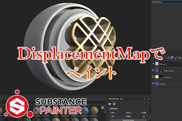 SubstancePainterDisplacementアイキャッチ