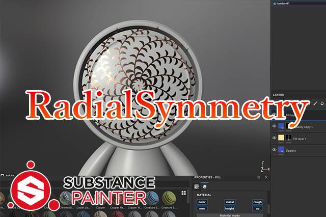SubstancePainterRadialSymmetryアイキャッチ