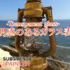 SubstancePainterガラスの表現アイキャッチ