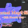 SubstancePainterノーマルマップを編集アイキャッチ copy