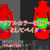 SubstancePainterマテリアルカラーベイクアイキャッチ