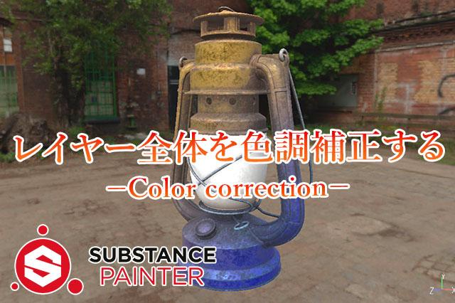 SubstancePainterレイヤー全体の色調補正アイキャッチ