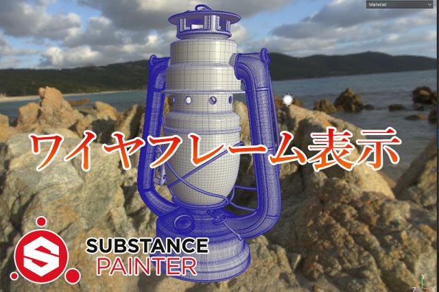 SubstancePainterワイヤーフレーム表示アイキャッチ