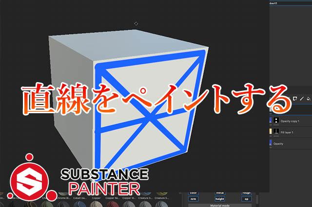 SubstancePainter直線をペイントするアイキャッチ