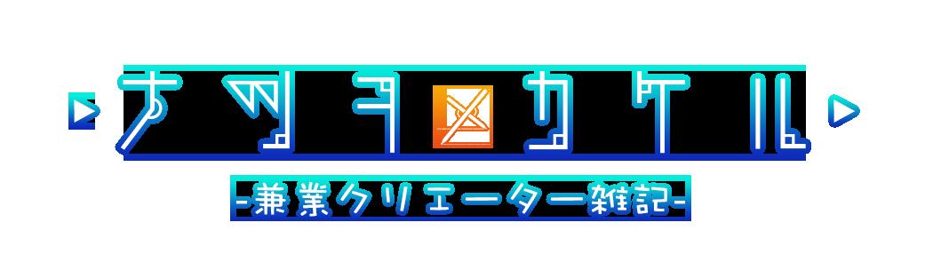 ナツヲカケル−兼業クリエイター雑記−