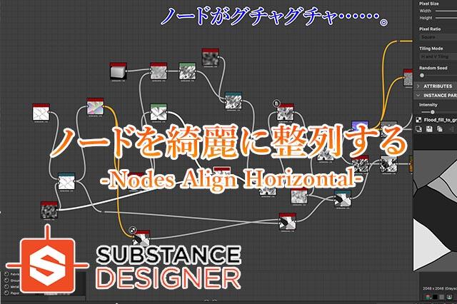 SubstanceDesignerノードを整理するアイキャッチ