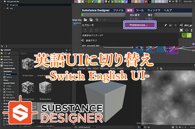 SubstanceDesigner英語UIアイキャッチ