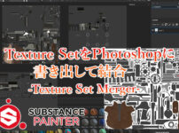 SubstancePainterテクスチャセットを結合アイキャッチ