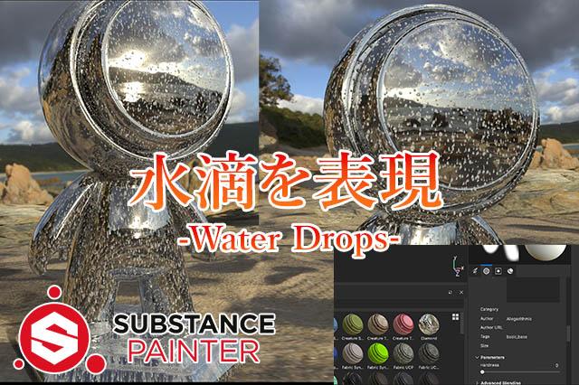SubstancePainter水滴を表現アイキャッチ
