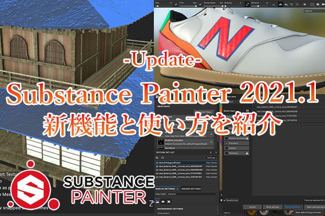 SubstancePainter2021.1新機能と使い方アイキャッチ