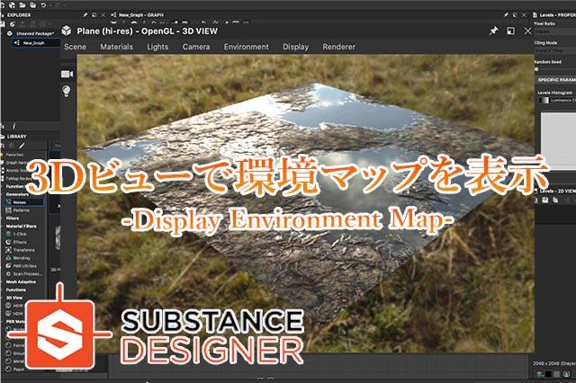 Substance Designer環境マップを表示アイキャッチ
