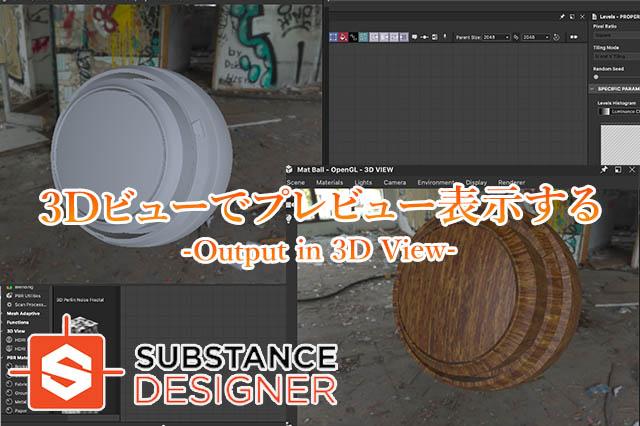 Substance Designer3Dビュー表示アイキャッチ
