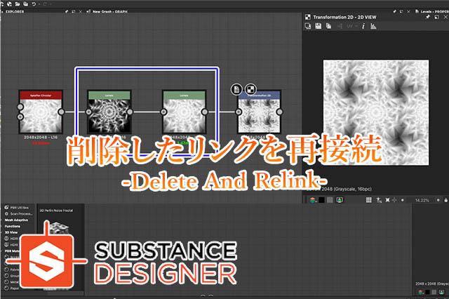 Substance DesignerRelinkアイキャッチ