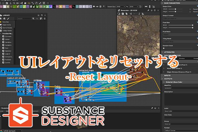 Substance DesignerUIリセットアイキャッチ