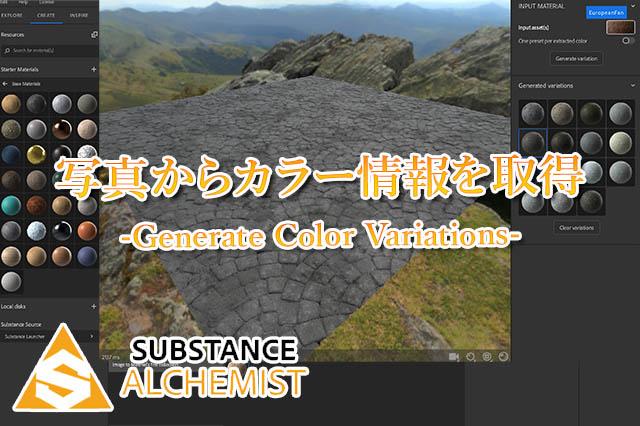 SubstanceAlchemistカラーバリエーションアイキャッチ