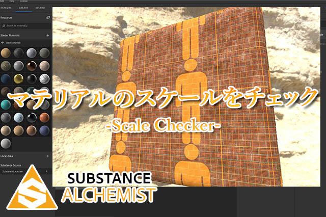 SubstanceAlchemistマテリアルスケールアイキャッチ