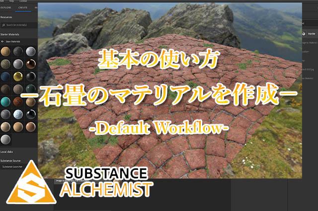 SubstanceAlchemist基本の使い方アイキャッチ