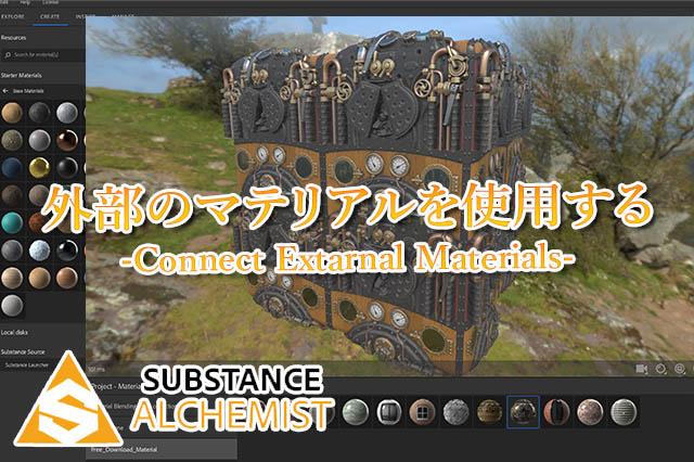 SubstanceAlchemist外部マテリアルの使用アイキャッチ