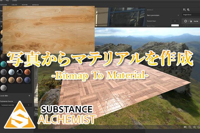 SubstanceAlchemistB2Mアイキャッチ