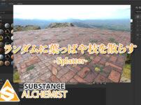 SubstanceAlchemistSplatterアイキャッチ