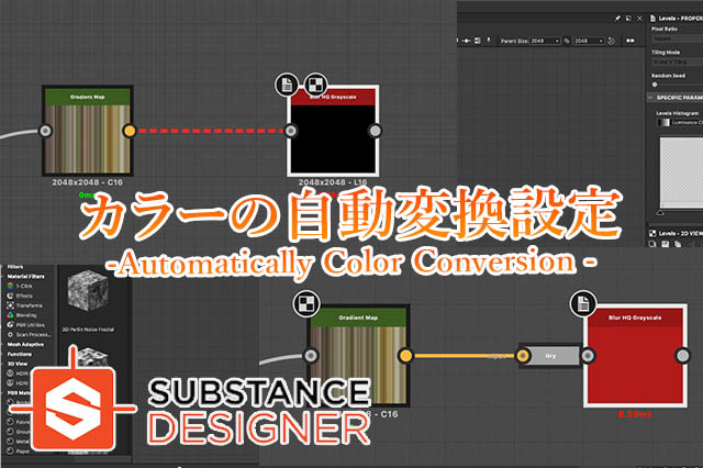 SubstanceDesignerカラーの自動変換アイキャッチ