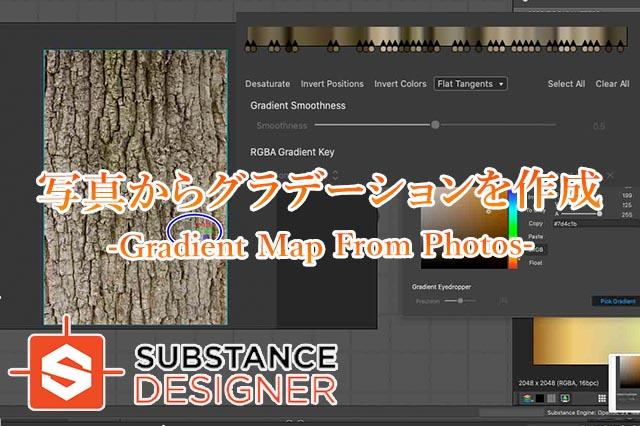 SubstanceDesigner写真からグラデーションアイキャッチ