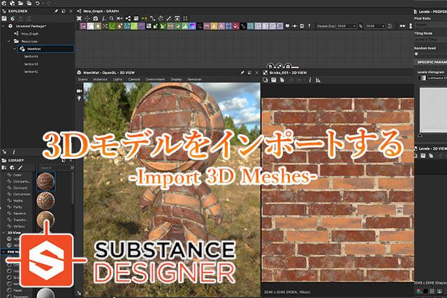 SubstanceDesigner3Dインポートアイキャッチ