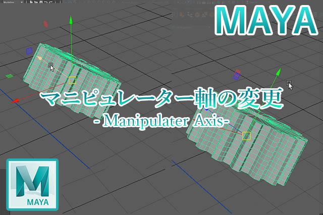 MAYAマニピュレーター軸の変更アイキャッチ