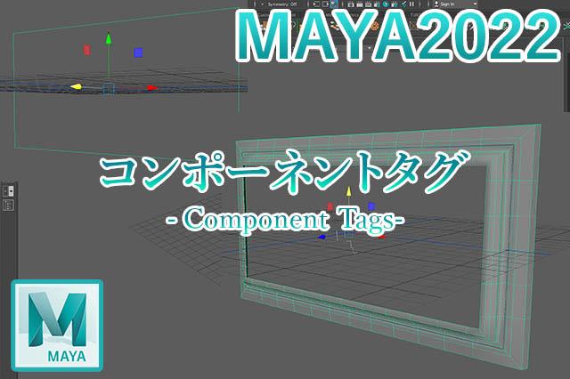 MAYA2022コンポーネントタグアイキャッチ