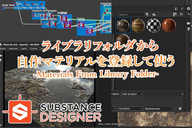 SubstanceDesignerライブラリからマテリアルを使うアイキャッチ