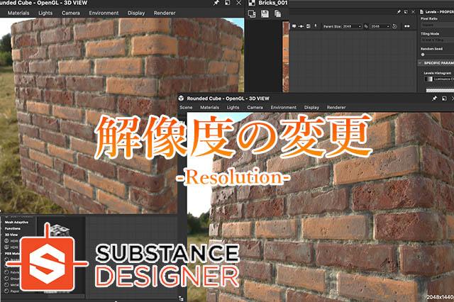 SubstanceDesigner解像度の変更アイキャッチ