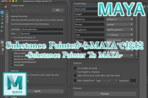MAYASubstance PainterのテクスチャをMAYAで接続スクリプトアイキャッチ