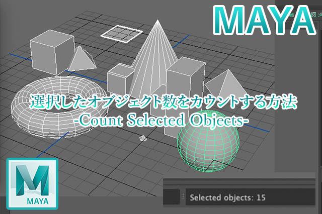 MAYA選択したオブジェクトのカウントアイキャッチ